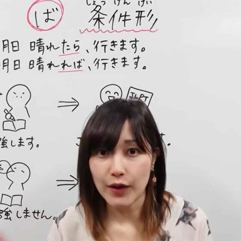 [JP][FREE]If I study, I will pass JLPT. - もし~れば(02/25)