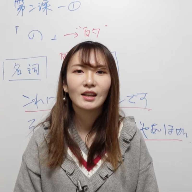 [CN][FREE]综合日语 Lv.1 (3/25)