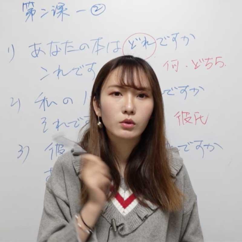 [CN][FREE]综合日语 Lv.1 (4/25)