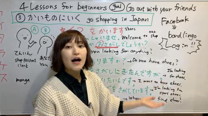最近どうですか? What's up?, Survival Japanese for Beginner(N5) 3-3