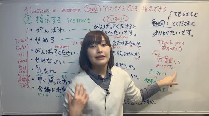 見解の相違(けんかいのそうい) Difference of views, Survival Japanese for Intermediate (N3) 4-3