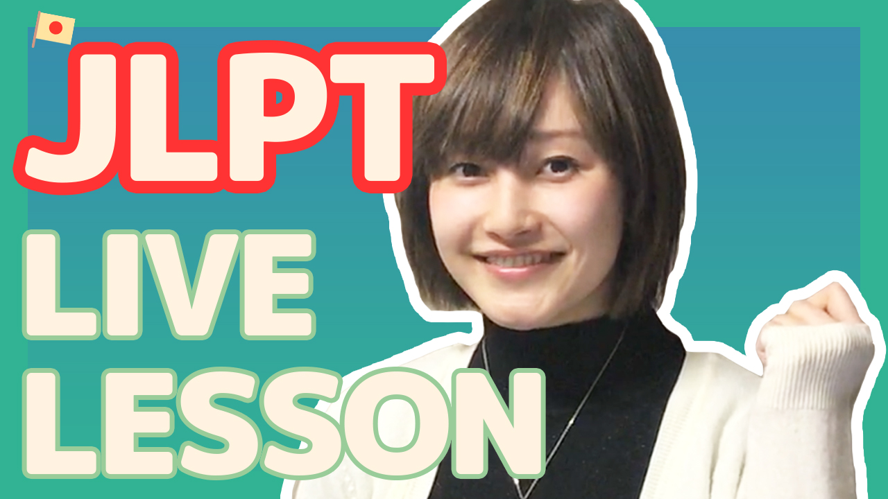 [LIVE]世間話(せけんばなし)をする Make a small talk, Survival Japanese for Beginners 4