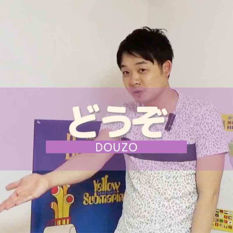 [FREE]Common Phrases - Go ahead in Japanese - Douzo