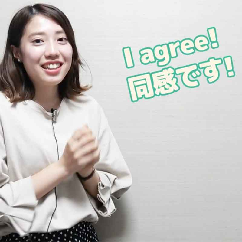 [FREE]Common Phrases - I agree in Japanese - Doukan desu