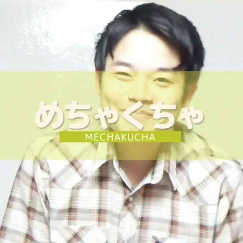 "[FREE]Common phrases - めちゃくちゃ[Mecha kucha] ""Very"" in Japanese"
