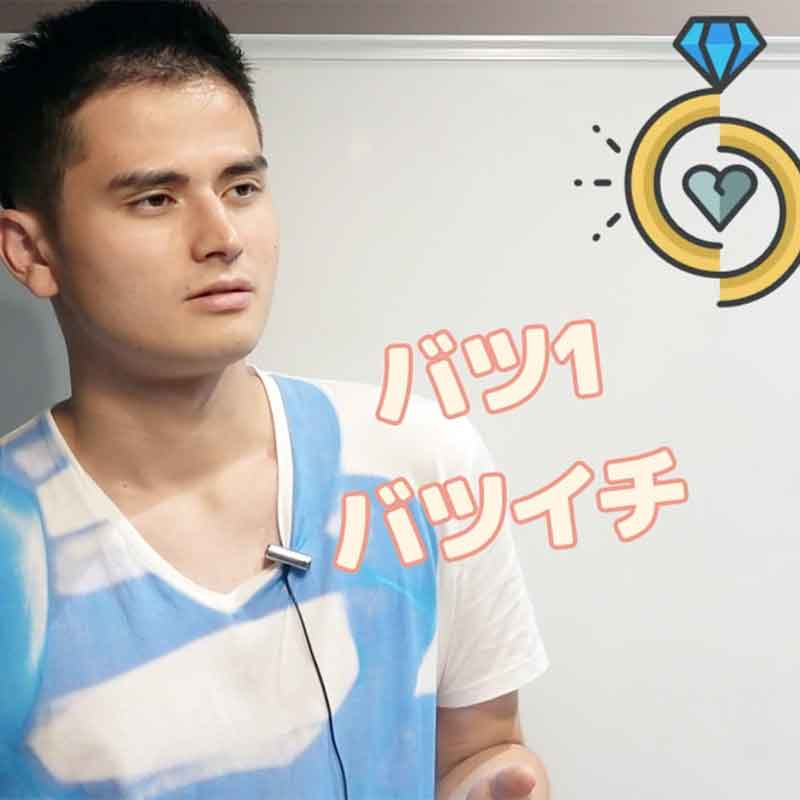 What is the meaning of Batsu ichi (バツイチ) in Japanese.