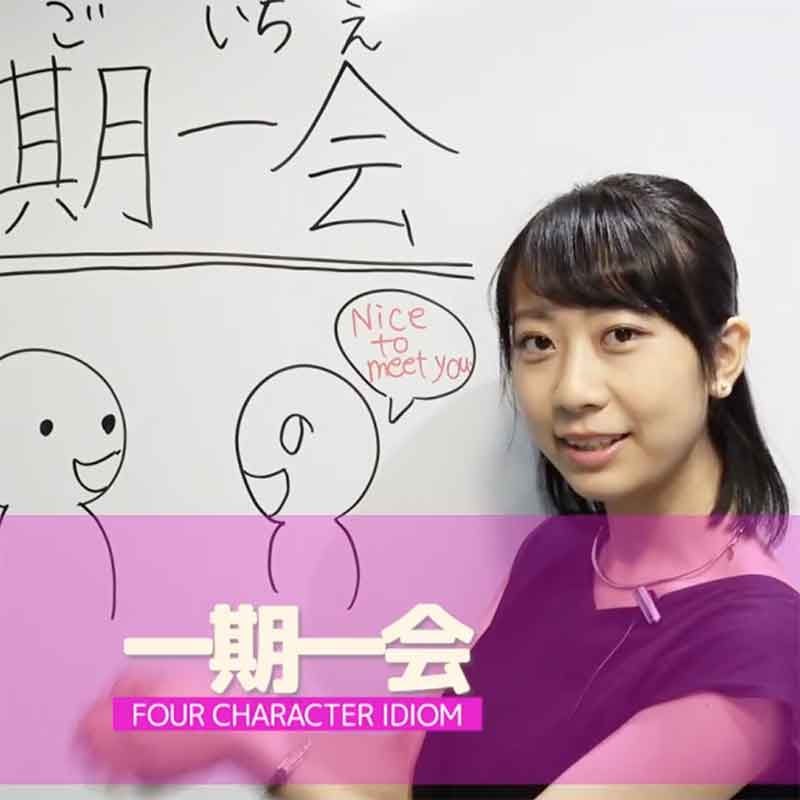 Four characters idiom - 一期一会