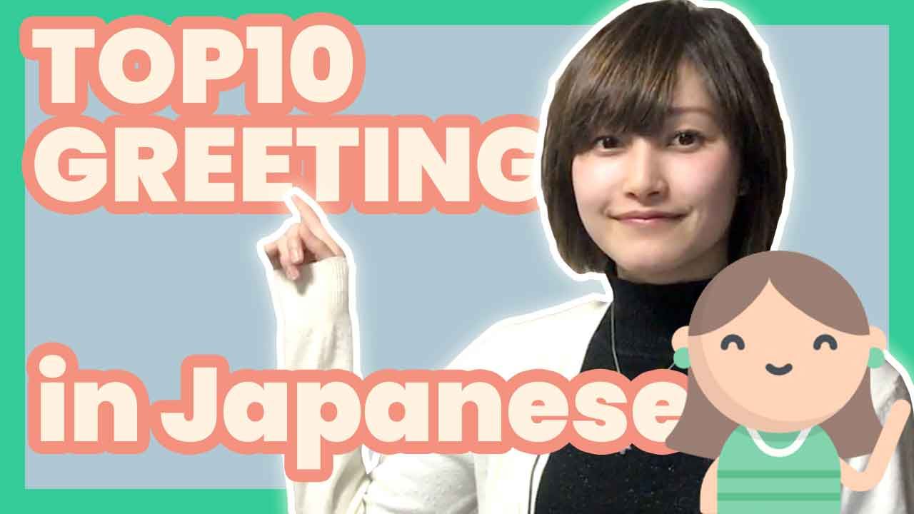 Learn Japanese - TOP10 Greeting You should know in Japanese