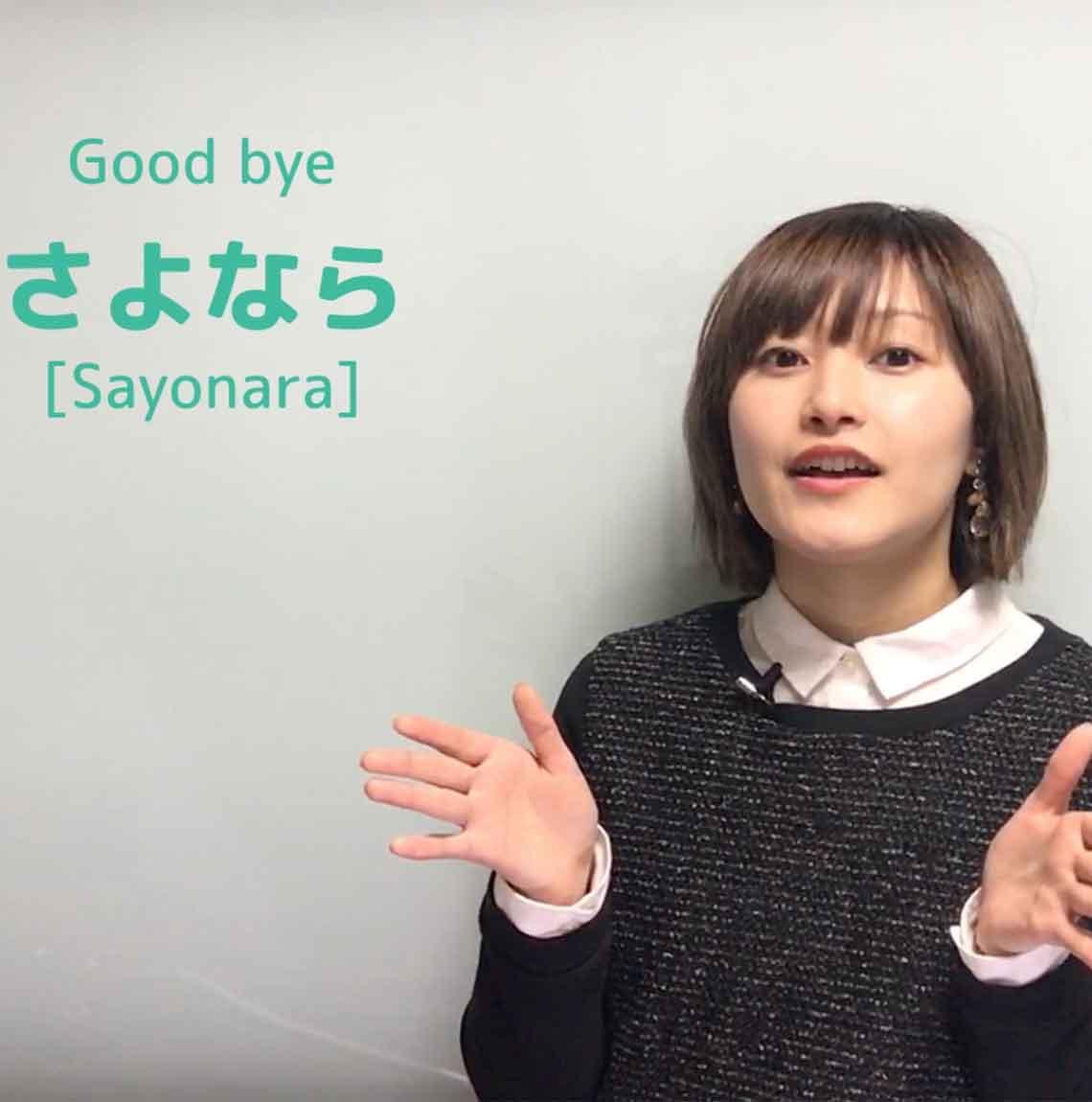 Greeting あいさつ [Aisatsu] - さようなら