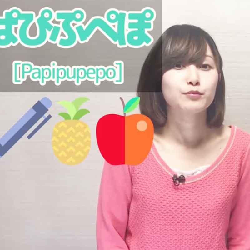 [Tips]Japanese accent - Hiragana P sound ◯