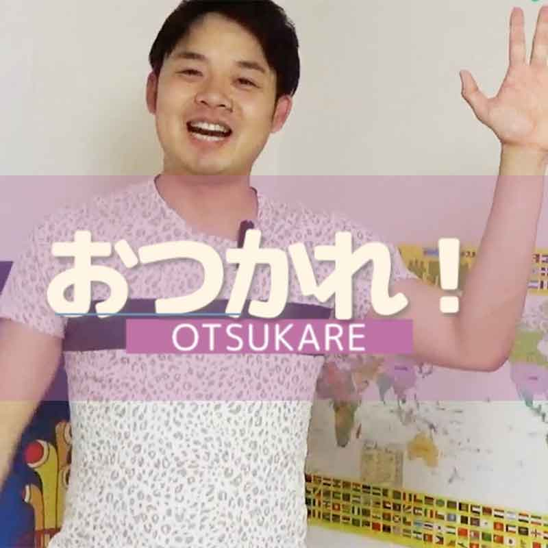 """[FREE]Most Common Phrases - What is """"Otsukare"""" Japanese always using ?"""