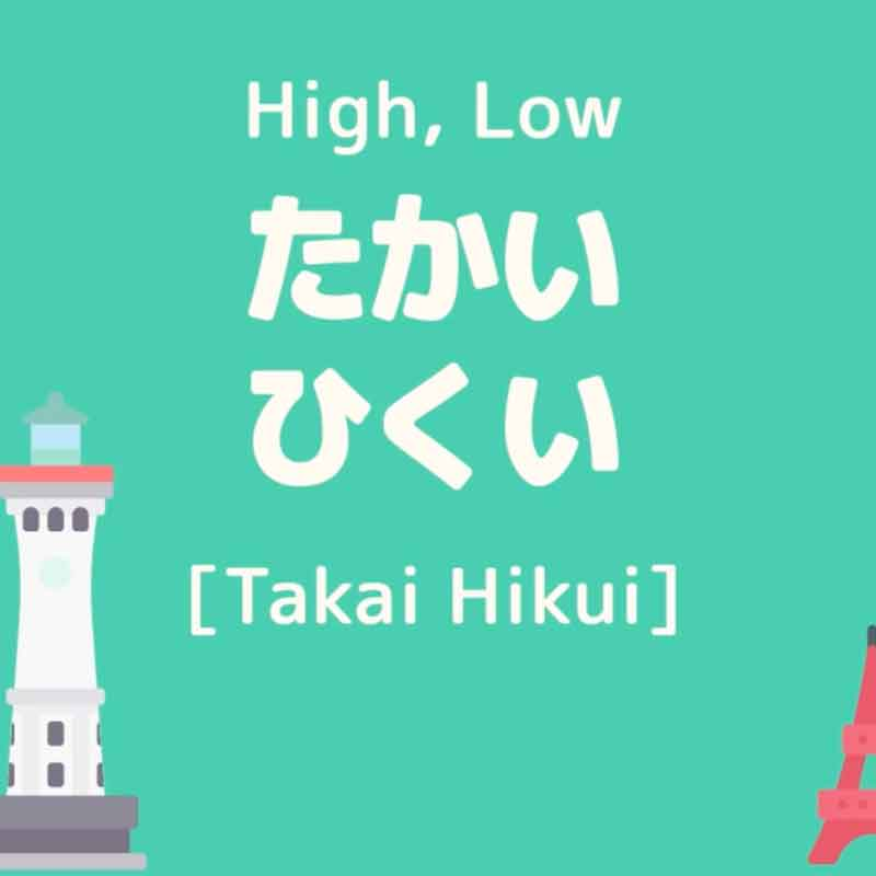 [Tips]Japanese Adjective No4 - Height(たかい) Low(ひくい)