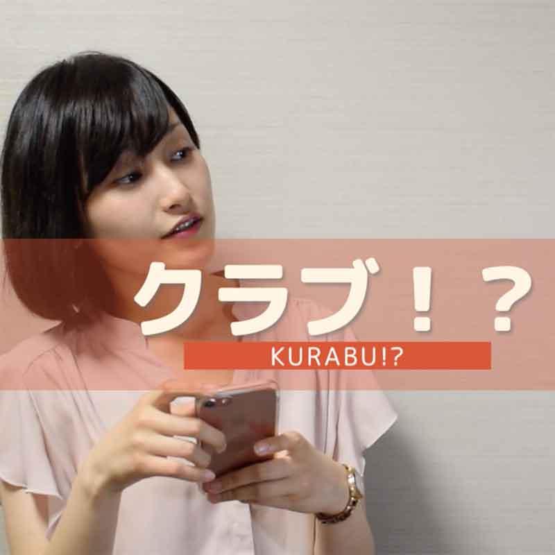 [FREE]Japanese unique accent - Club クラブ