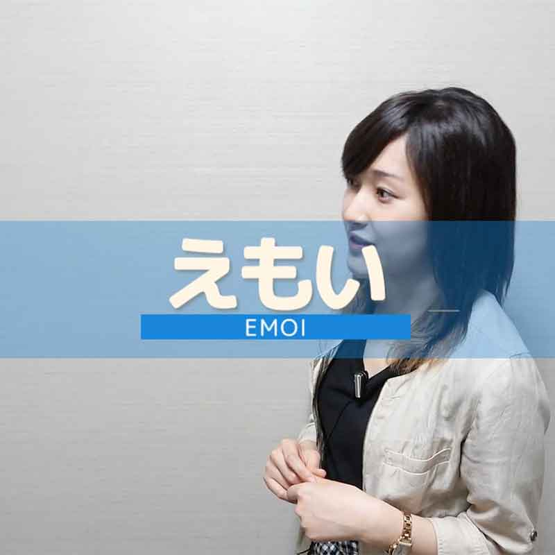 [Tips]Japanese Unique Phrases - Emoi えもい